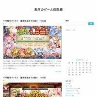 志河のゲーム日記帳